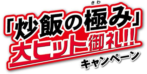 炒飯の極(きわ)み」大ヒット御礼!!キャンペーン