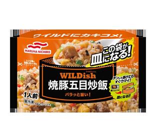 WILDish 焼豚五目炒飯|冷凍食品...